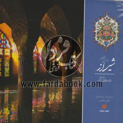شیراز موزه تاریخ ایران/ قابدار