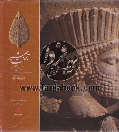 تخت جمشید ، تختگاه شاهان ایران