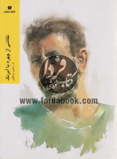 نقاشی از چهره با آبرنگ