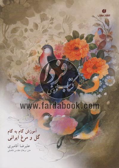 آموزش گام به گام گل و مرغ ایرانی