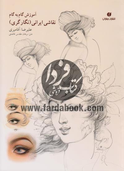 آموزش گام به گام نقاشی ایرانی (نگارگری)