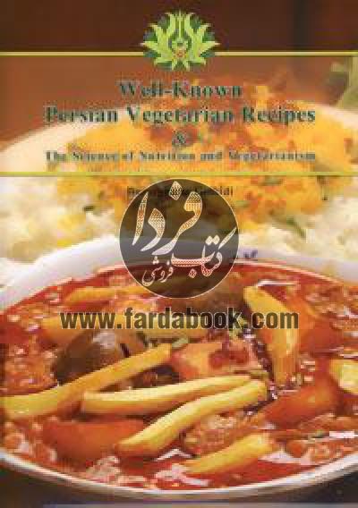 آشپزی گیاهی (انگلیسی)