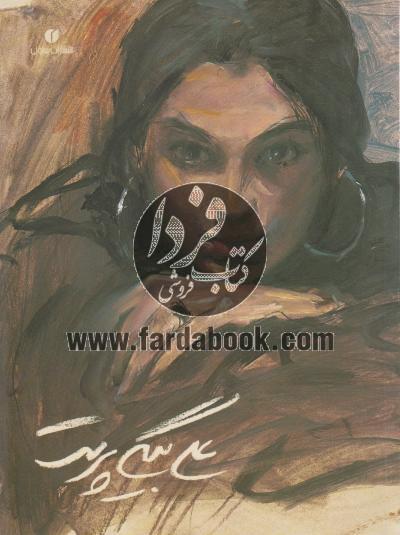 علی بیگی پرست (نقاش- طراح)