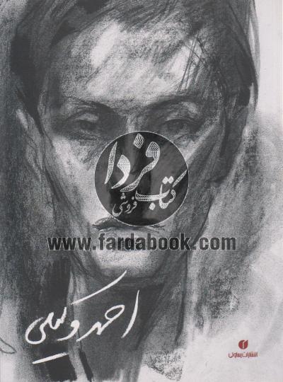 احمد وکیلی (نقاش- طراح)