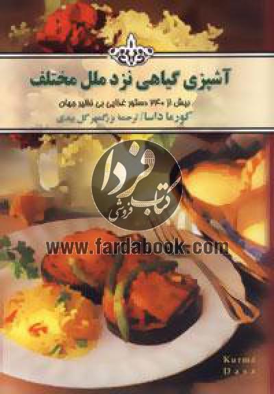 آشپزی گیاهی نزد ملل مختلف (بیش از 240 دستور غذایی بی نظیر جهان)