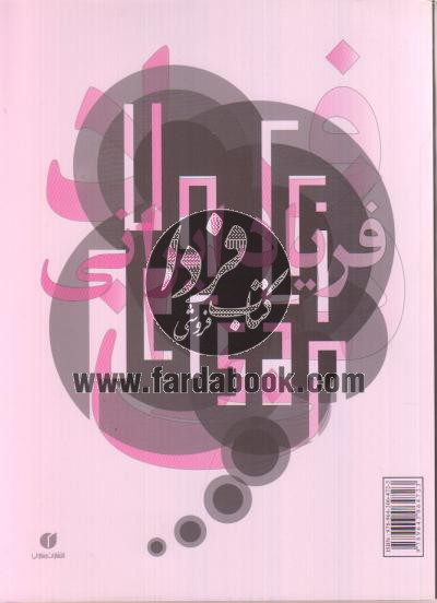 فریاد ایرانی 4. نمایشگاه پوسترهای ایرانی در ژنو