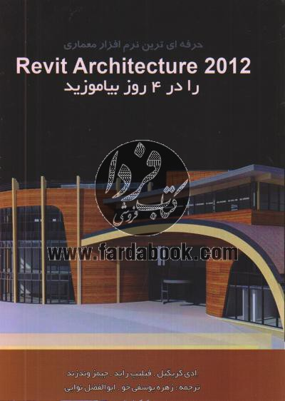 حرفه ای ترین نرم افزار معماری Revit Architecture 2012 را در 4روز بیاموزید