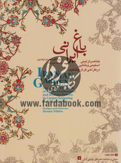 عناصر تزئینی اسلیمی و ختایی در طراحی فرش و هنر تذهیب (باغ ایرانی 5) دو زبانه