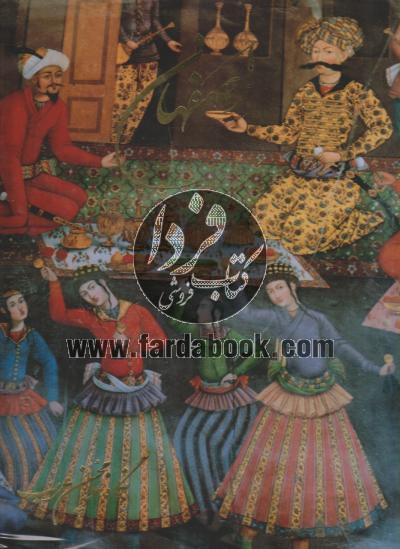 اصفهان مجموعه عکسی از غلامحسین عرب چهار زبانه