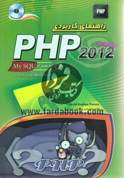 راهنمای کاربردی PHP 2012 به همراه My SQL