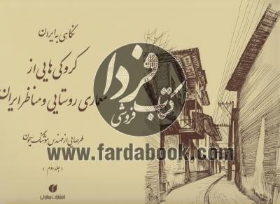 نگاهی به ایران- کروکی هایی از معماری روستایی و مناظر ایران (جلد دوم)