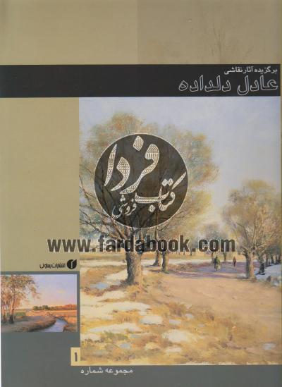 برگزیده آثار نقاشی عادل دلداده- مجموعه شماره 1