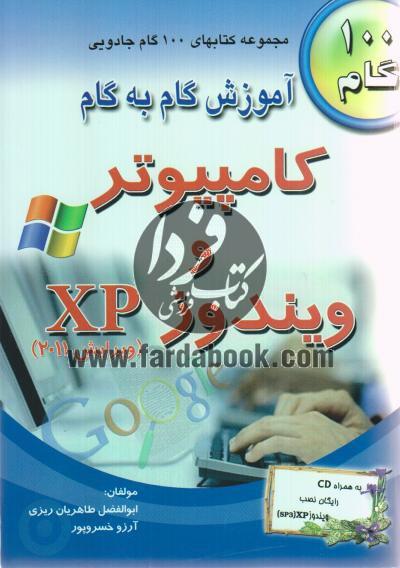 آموزش گام به گام کامپیوتر و ویندوز XP همراه cd