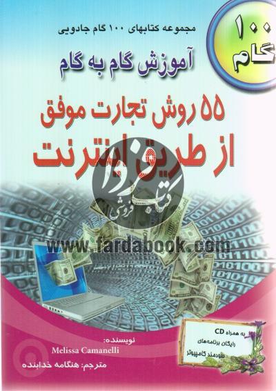 آموزش گام به گام 55 روش تجارت موفق از طریق اینترنت همراه cd