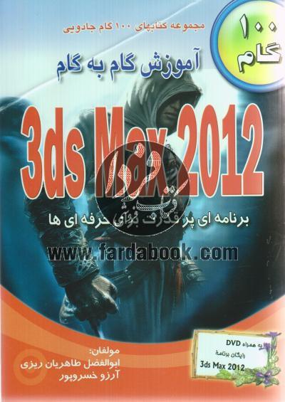 آموزش گام به گام 3ds Max 2012  به همراه dvd