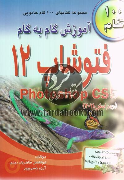 آموزش گام به گام فتوشاپ 12 همراه dvd