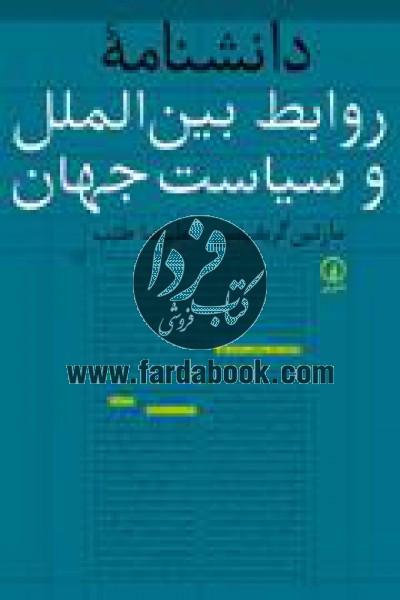 دانشنامه روابط بینالملل و سیاست جهان