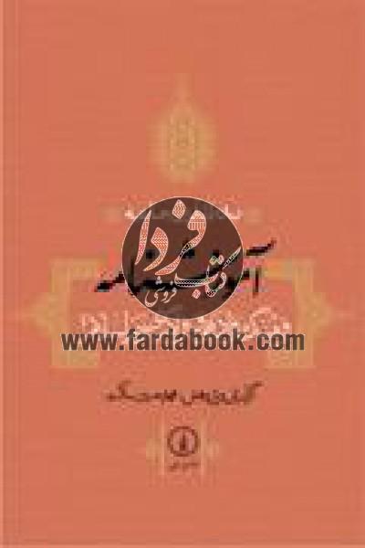آموزشنامه  فرهنگ فرادهی و فراگیری در اسلام