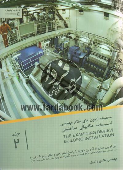 مجموعه آزمون های نظام مهندسی تأسیسات مکانیکی ساختمان جلد 2