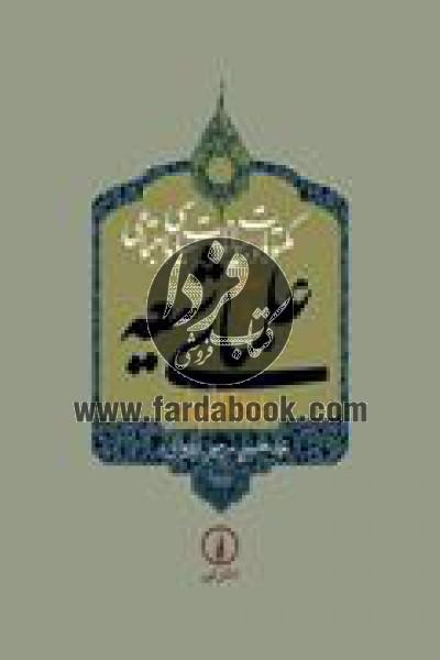 مکتوبات و بیانات سیاسی و اجتماعی علمای شیعه (4 جلدی)
