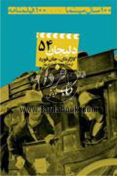 دلیجان-100فیلمنامه (54)