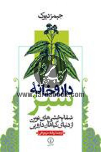 داروخانه سبز - شفابخشی های نوین از دنیای گیاهان دارویی