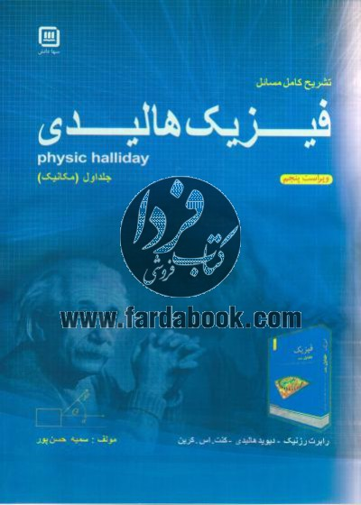 تشریح کامل مسائل فیزیک هالیدی - ویراست پنجم / جلد اول (مکانیک)