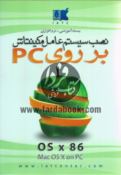 مرجع کامل نصب سیستم عامل مکینتاش بر روی pc - به همراه دو عدد DVD