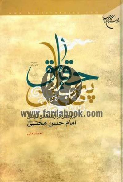 حقایق پنهان- پژوهشی در زندگانی سیاسی امام حسن مجتبی(ع)