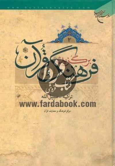 برگزیده فرهنگ قرآن ج2- تزکیه، سبیلالله