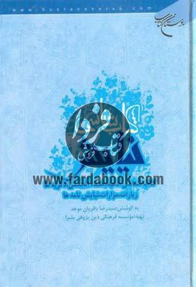کتاب شناسی نیایش - کتاب شناسی ادعیه، اسماءالحسنی، ذکریه ها، زیارات، مزارات...