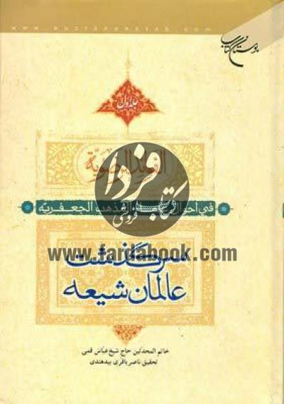 الفوائد الرضویه- سرگذشت عالمان شیعه 2جلدی