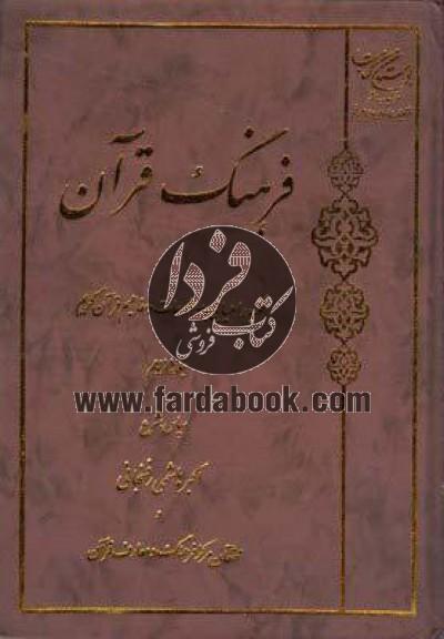 فرهنگ قرآن ج16- سپاس، شرع