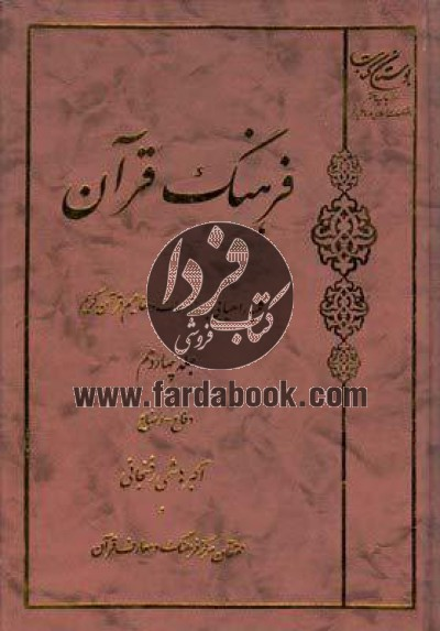 فرهنگ قرآن ج14
