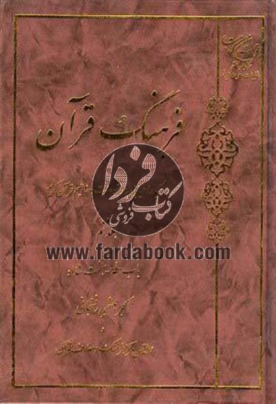 فرهنگ قرآن ج06