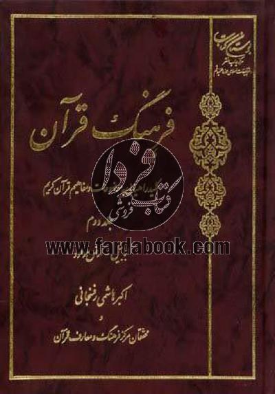 فرهنگ قرآن ج02
