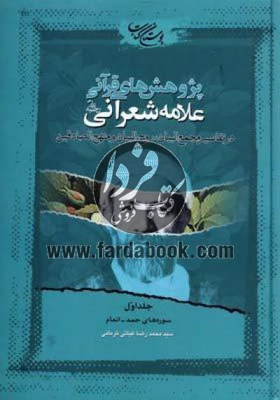پژوهشهای قرآنی علامه شعرانی ج1- سورههای حمد و انعام
