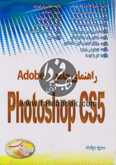 راهنمای جامع Adobe Photoshop CS5