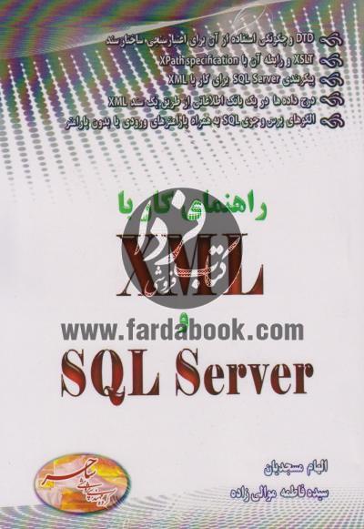 راهنمای کار با XML و SQL Server
