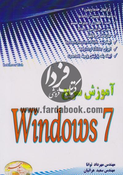 آموزش سریع windows 7