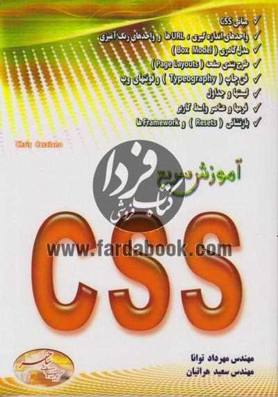 آموزش سریع CSS