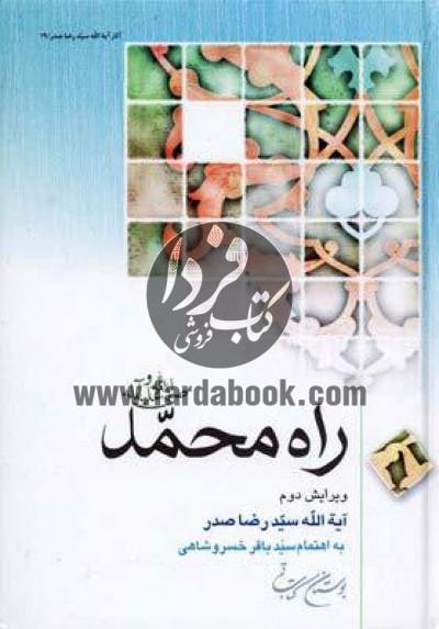 راه محمد (ص)