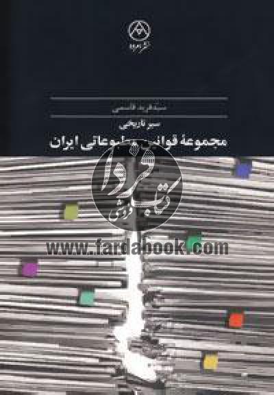 سیر تاریخی مجموعه قوانین مطبوعاتی ایران