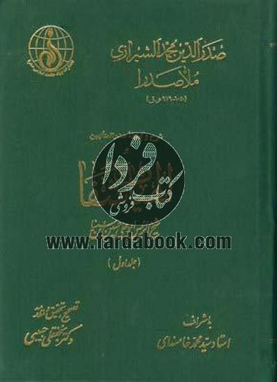 شرح و تعلیقه صدرالمتالهین بر الهیات شفاء - 2 جلدی