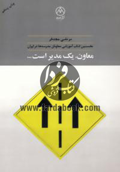 معاون یک مدیر است... (نخستین کتاب آموزشی معاونان مدرسه ها در ایران)