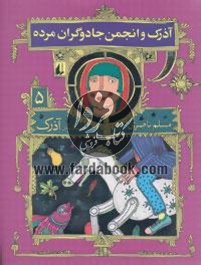 رمان نوجوان73- هفتگانهی آذرک ج05- آذرک و انجمن جادوگران مرده