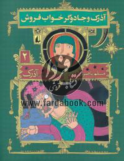 رمان نوجوان70- هفتگانهی آذرک ج02- آذرک و جادوگر خوابفروش
