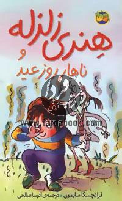 هنری زلزله ج08- هنری زلزله و ناهار روز عید