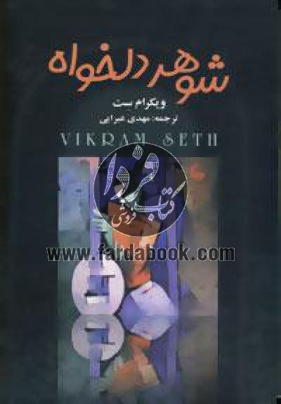شوهر دلخواه (4جلدی)