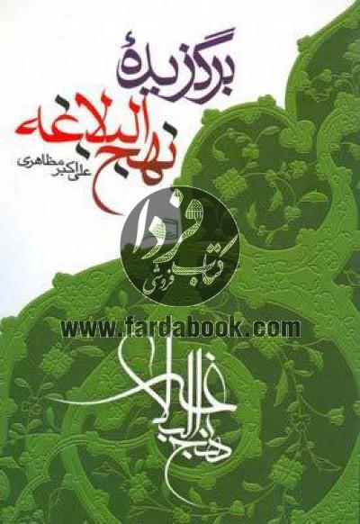 نهجالبلاغه پارسی- گزیدهای از زیباترین و شورانگیزترین خطبهها، نامهها و حکمتهای نهجالبلاغه